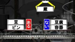 クイズ問題CG作例(漢字問題)