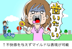 アニメは不快感を排除できる