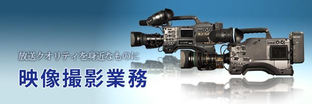 映像や動画の撮影の技術についてタイトル