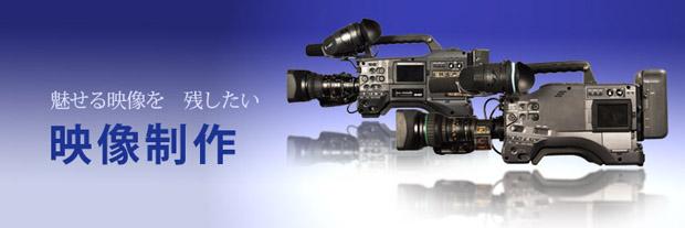 映像制作メディア
