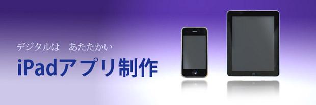 動画アプリ化サービス