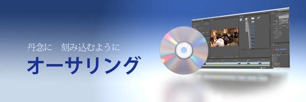 DVD制作