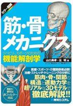 秀和システム【筋・骨メカニクス~機能解剖学】発売開始