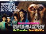 テレビ朝日『よゐこ の無人島0円生活』が放送されます