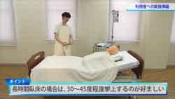 介護技術動画制作イメージ