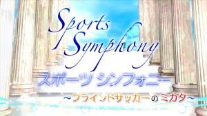 スポーツシンフォニーオープニング