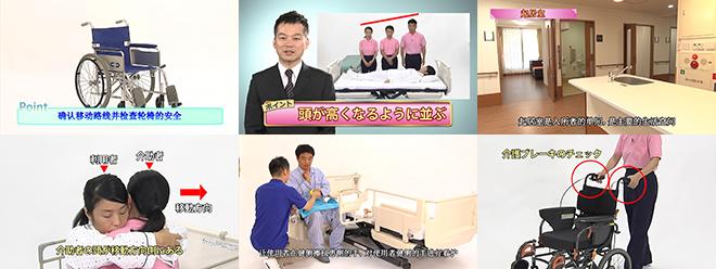 介護技術動画の作例