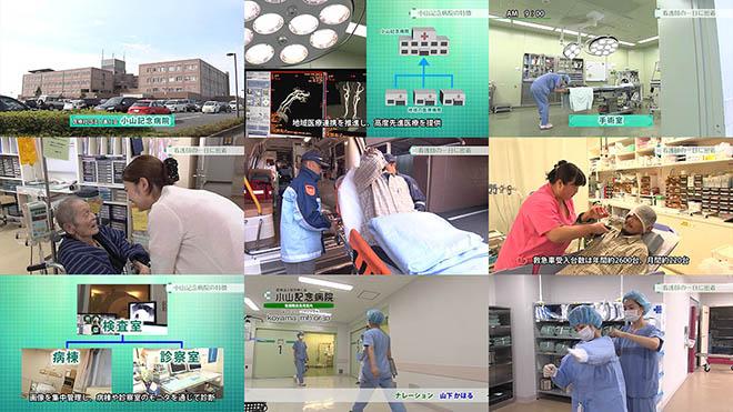 小山記念病院看護師募集動画より