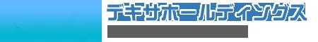 映像制作会社デキサ(東京)