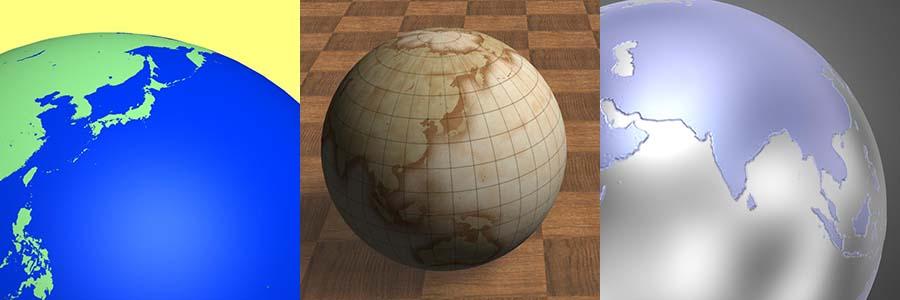 例えば地球を描く際にも多くのデザインの選択肢がある