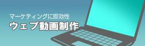 ウェブ動画制作タイトル